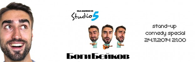 Bogi Beykov – Live from Studio 5 – announcement