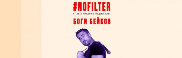 #NOFILTER – Varna